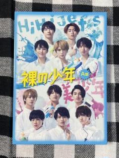 "Thumbnail of ""裸の少年 DVD A盤 HiHi Jets 7MEN侍 美少年 少年忍者"""