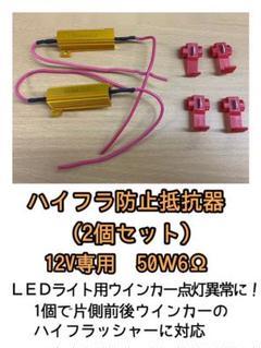"Thumbnail of ""LEDウインカー ハイフラ防止抵抗器2個セット"""
