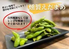 """Thumbnail of """"燻製えだまめ"""""""