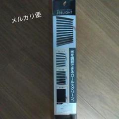 """Thumbnail of """"調光ロールスクリーン ゼブライト"""""""