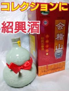 "Thumbnail of ""紹興酒 会稽山 典蔵五年⭐ 未使用品 ウィスキー 焼酎 日本酒 ワイン ビール"""