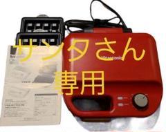 "Thumbnail of ""Vitantonio VWH-50-R ホットサンドメーカー"""