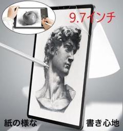 """Thumbnail of """"ペーパーライクフィルム 9.7インチ 目玉商品 紙の様な描き心地G"""""""