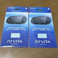 "Thumbnail of ""SONY PSVITA PlayStation®Vita 保護フィルム 2枚組"""