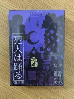 "Thumbnail of ""犯人は踊る 第三版 カードゲーム"""