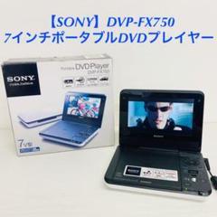 """Thumbnail of """"SONY 7インチ ポータブルDVDプレイヤー DVP-FX750 リモコン欠品"""""""