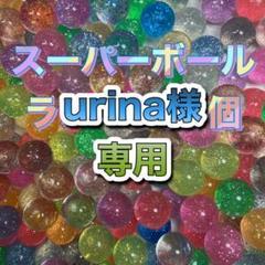 "Thumbnail of ""urina様専用"""