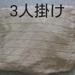 "Thumbnail of ""スペイン製3人掛け用ソファカバー"""
