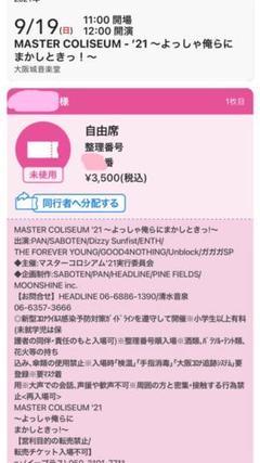 "Thumbnail of ""9/19(日) MASTER COLISEUM 21 マスコロ  チケット"""
