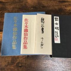 "Thumbnail of ""佐々木鉄仙 作品集 4冊セット"""