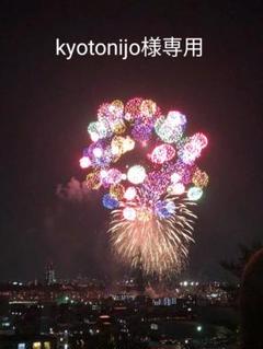 """Thumbnail of """"kyotonijo様専用"""""""