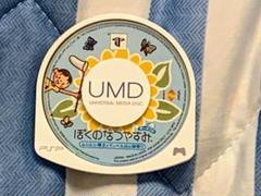 "Thumbnail of ""PSP ぼくのなつやすみ"""