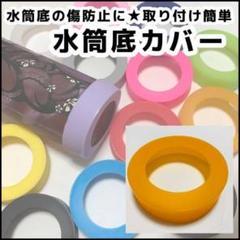 """Thumbnail of """"オレンジ 水筒 底 カバー シリコン  65mm  象印 サーモス  タイガー"""""""