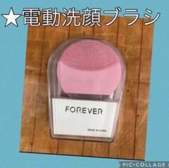 "Thumbnail of ""電動洗顔 ブラシ FOREVER パール ピンク シリコーン製 音波振動"""