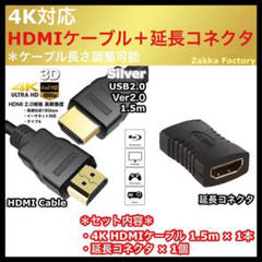 "Thumbnail of ""1.5m 4K 3D HDMI ケーブル Switch P3,4 TV PC対応"""