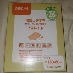 "Thumbnail of ""【値下げ】電気しき毛布 広電 CWS-451B"""