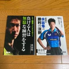 """Thumbnail of """"水谷隼2冊セット"""""""