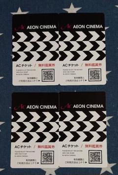 """Thumbnail of """"イオンシネマ ACチケット 4枚セット"""""""