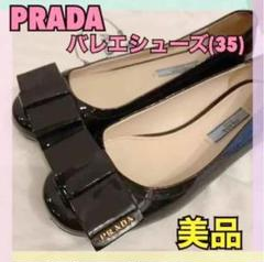 "Thumbnail of ""【美品】PRADA バレエシューズ 黒 サイズ35"""
