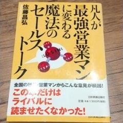 "Thumbnail of ""凡人が最強営業マンに変わる魔法のセールストーク"""