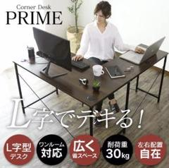 "Thumbnail of ""⭐︎L字テーブル⭐︎"""