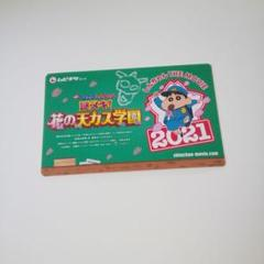 "Thumbnail of ""クレヨンしんちゃん ムビチケ 使用済み"""