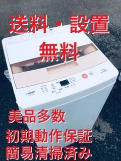"Thumbnail of ""♦️EJ389番AQUA全自動電気洗濯機 【2017年製】"""