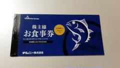 "Thumbnail of ""チムニーの株主優待券3000円分"""