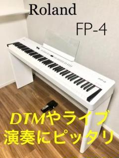 "Thumbnail of ""Roland 電子ピアノ FP-4"""