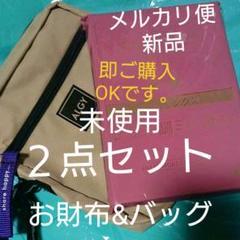 "Thumbnail of ""2点セット☆レザー調ミニ財布&ショルダーバッグ"""