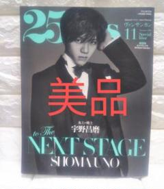 """Thumbnail of """"25ans SPECIAL ISSUE 2018November 宇野昌磨"""""""