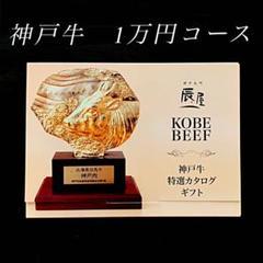 """Thumbnail of """"神戸牛専門店 神戸元町辰屋 特選カタログギフト 1万円コース"""""""