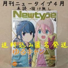 "Thumbnail of ""✨新品購入・未読・抜け無し✨月刊ニュータイプ Newtype 2021年4月"""