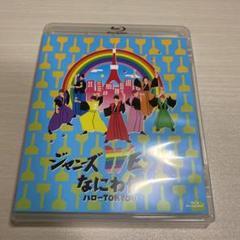 "Thumbnail of ""ジャニーズWEST/なにわ侍 ハローTOKYO!! Blu-ray"""