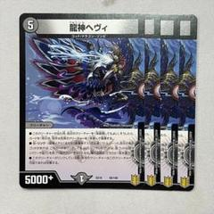 """Thumbnail of """"龍神ヘヴィ 58/100 4枚"""""""