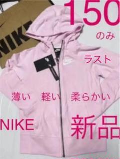 "Thumbnail of ""150 パーカー ナイキ キッズ ジュニア 新品♡ アディダス プーマ GAP"""