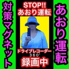 "Thumbnail of ""反射マグネット2種類2枚セット◆車間距離効果絶大!◆ドライブレコーダー録画中"""