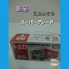 "Thumbnail of ""タカラトミー トミカ 85 三菱ふそう スーパーグレート箱"""