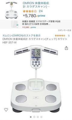 """Thumbnail of """"オムロンKarada Scan  HBF-357 体組成計"""""""