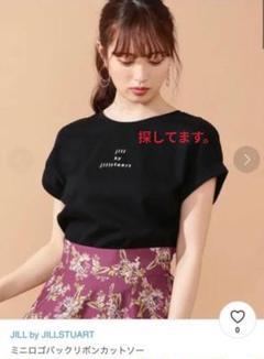 """Thumbnail of """"ジルバイジルスチュアート Tシャツ"""""""