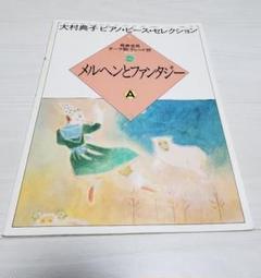 """Thumbnail of """"大村典子 ピアノピースセレクション"""""""