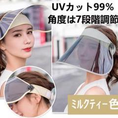 "Thumbnail of ""《ミルクティー色》UVカット帽子 サンバイザー 日焼け対策 紫外線対策 ワイド"""