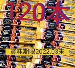 """Thumbnail of """"【120本】ネスカフェ ゴールドブレンド◆インスタントコーヒー ネスレブラック"""""""