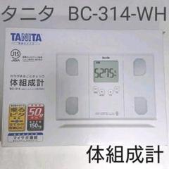 """Thumbnail of """"TANITA タニタ BC-314-WH 体重計"""""""