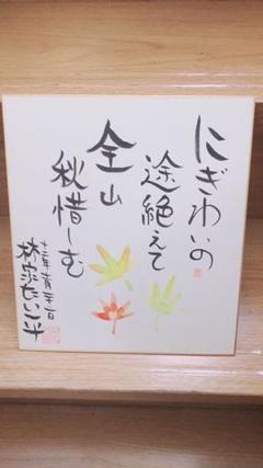 "Thumbnail of ""林家たい平 落語家 サイン色紙"""
