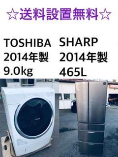 "Thumbnail of ""★送料・設置無料★  9.0kg大型家電セット☆冷蔵庫・洗濯機 2点セット✨"""