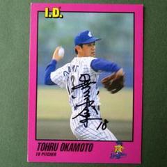"Thumbnail of ""直筆サインカード '93 Tomy I.D. #216 岡本透 横浜ベイスターズ"""