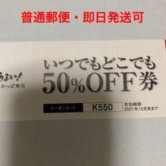 "Thumbnail of ""かっぱ寿司 50%OFF券"""