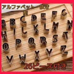 "Thumbnail of ""26個【クッキー型】 アルファベット 型抜き ステンレス 製菓 野菜 キャラ弁"""