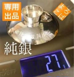 "Thumbnail of ""【専用】ヨロコバ de 純銀☆小さな銀杯☆27g☆ 直径6cm☆高さ2cm☆"""